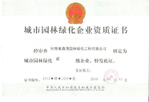河南省必威体育官方竞猜园林资质正本.jpg